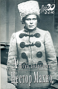 Официальный сайт Нестора Ивановича Махно | www.makhno.ru